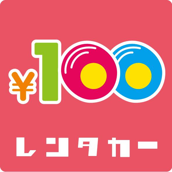 【公式】100円レンタカー