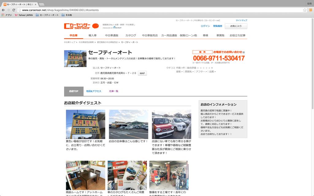 カーセンサー【セーフティオート】