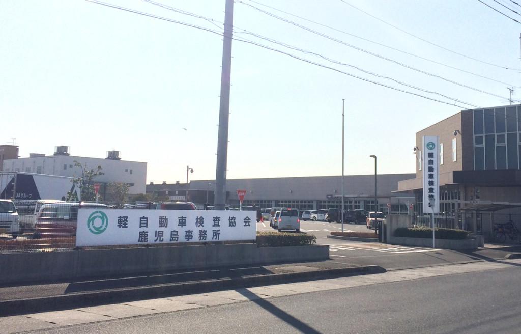 軽自動車検査協会(鹿児島事務所)