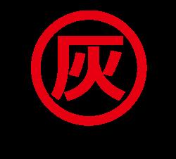 桜島火山灰プロジェクト