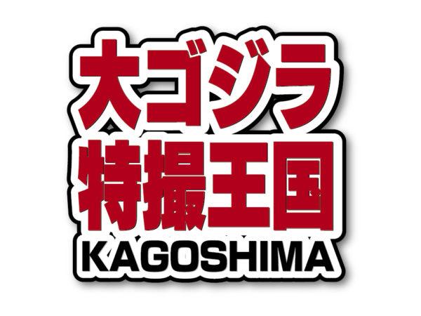 大ゴジラ特撮王国展KAGOSHIMA