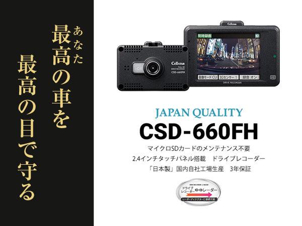 ドライブレコーダー_ジャパンクオリティ01