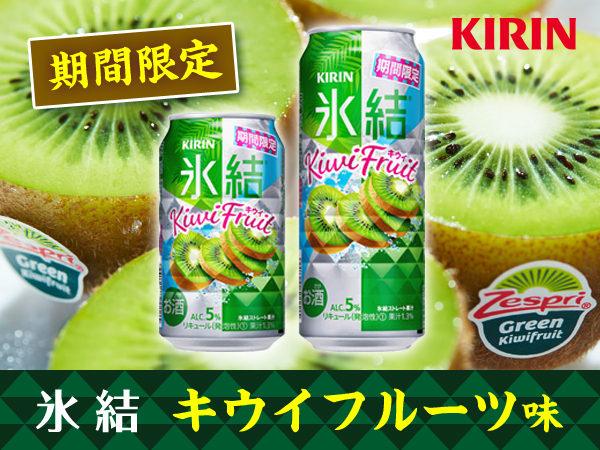 氷結_キウイフルーツ味
